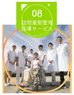 訪問薬剤管理指導サービス